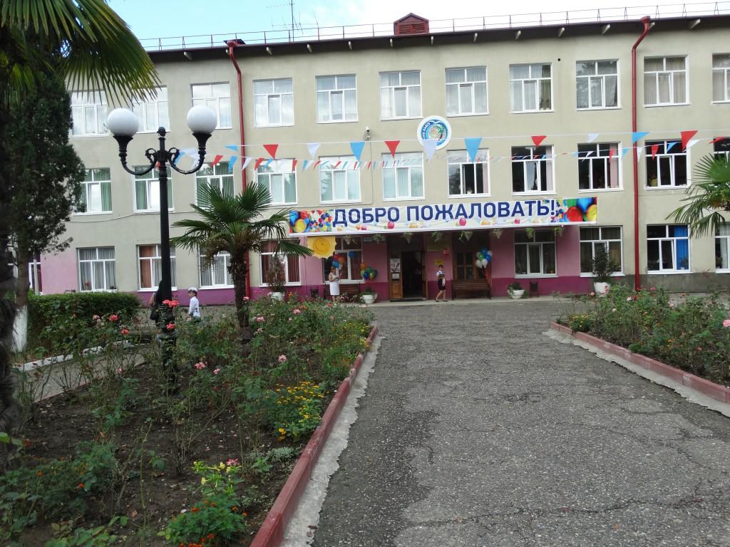 Школа-интернат 2